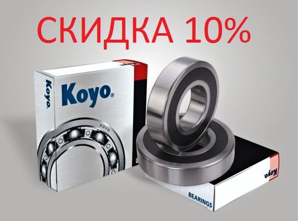 Koyo скидка