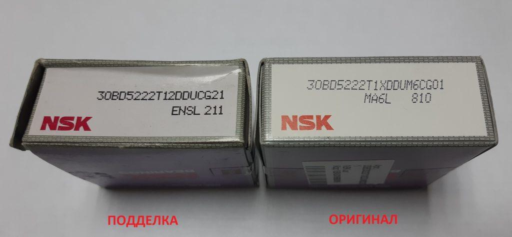 NSK подделка и оригинал, сравнение